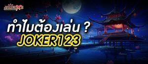 ทำไมต้องเล่น Joker123
