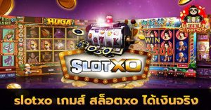เกมสล็อตของ slotxo ที่โบนัสแตกง่ายที่สุด
